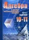 Алегбра 10-11 класс Мордкович