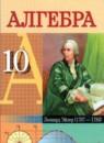 Алегбра 10 класс Кузнецова