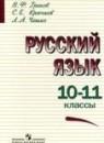Русский язык 10-11 класс Греков