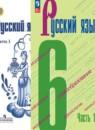 ГДЗ по русскому языку 6 класс М.Т. Баранов