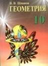 Геометрия 10 класс Шлыков