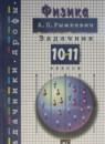 Физика 10-11 класс сборник задач Рымкевич