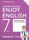 Английский язык 7 класс рабочая тетрадь Биболетова