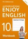Английский язык 10 класс рабочая тетрадь Биболетова М.З.