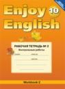 Английский язык 10 класс рабочая тетрадь №2 Биболетова М.З.