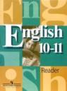 Английский язык 10-11 класс Reader (книга для чтения) Кузовлёв