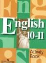 Английский язык 10-11 класс Activity Book Кузовлёв