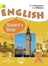 Английский язык 10класс Афанасьева