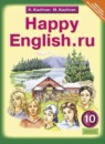 Учебник английский 10 класс кауфман