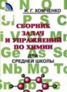 Химия 8-11 класс сборник задач Хомченко