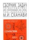 Математика 9 класс сборник задач Сканави