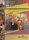 Немецкий язык 10 класс Воронина