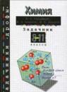 Химия 8-11 класс сборник задач Гольдфарб