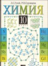 Химия 10 класс Гузей