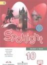 Английский язык 10класс Spotlight Ваулина