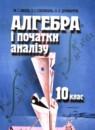 Алгебра 10 класс Шкиль