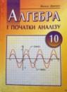Алгебра и начала анализа 10 класс Кравчук