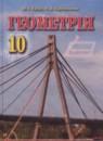 Геометрия 10 класс Бурда