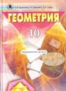 Геометрия 10 класс Билянина