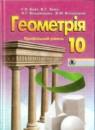 Геометрия 10 класс Бевз