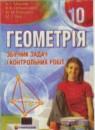Геометрия 10 класс сборник задач Мерзляк