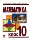 Математика 10 класс Афанасьева