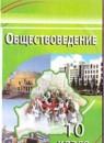 Обществознание 10 класс Вишневский