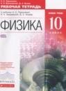 Физика 10 класс рабочая тетрадь Пурышева