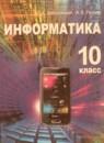 Информатика 10 класс Заборовский