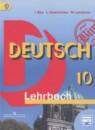 Немецкий язык 10 класс Бим