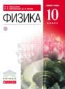 Физика 10 класс Базовый уровень Пурышева