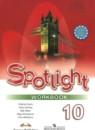 Английский язык 10 класс Spotlight workbook