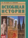 История 10 класс Загладин