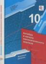 Алгебра 10 класс Мерзляк