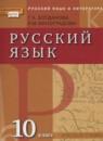 Русский язык 10 класс Богданова