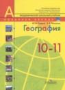 География 10-11 класс Гладкий