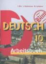 Немецкий язык 10 класс рабочая тетрадь Бим