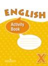Английский язык 10 класс Activity Book Афанасьева