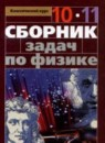 Физика 10-11 класс сборник задач Парфентьева