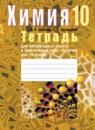 Химия 10 класс лабораторные работы Шарапа