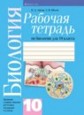 Биология 10 класс рабочая тетрадь Лисов