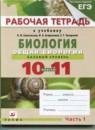 Биология 10-11 класс рабочая тетрадь Агафонова