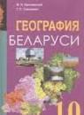 География 10 класс Брилевский