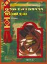 Русский язык 10 класс Бунеев