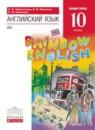 Английский язык 10 класс Rainbow Афанасьева