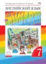 Английский язык 7 класс Афанасьева Rainbow