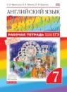 Английский язык 7 класс рабочая тетрадь Rainbow Афанасьева