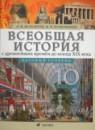 История 10 класс Волобуев