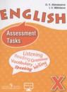 Английский язык 10 класс Assassment Tasks Афанасьева О.В.