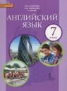 Английский язык 7 класс Комарова Ю.А.